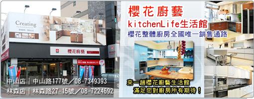 櫻花廚藝 kitchenLife生活館